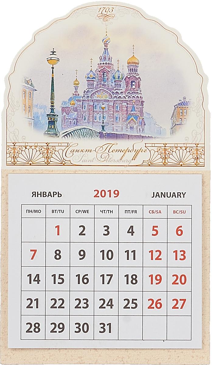 Календарь на магните отрывной на 2019 год. Спас-на-крови акварель сувенир магнитик магнит 6 5 6 5см приколы если я вас напрягаю или раздражаю