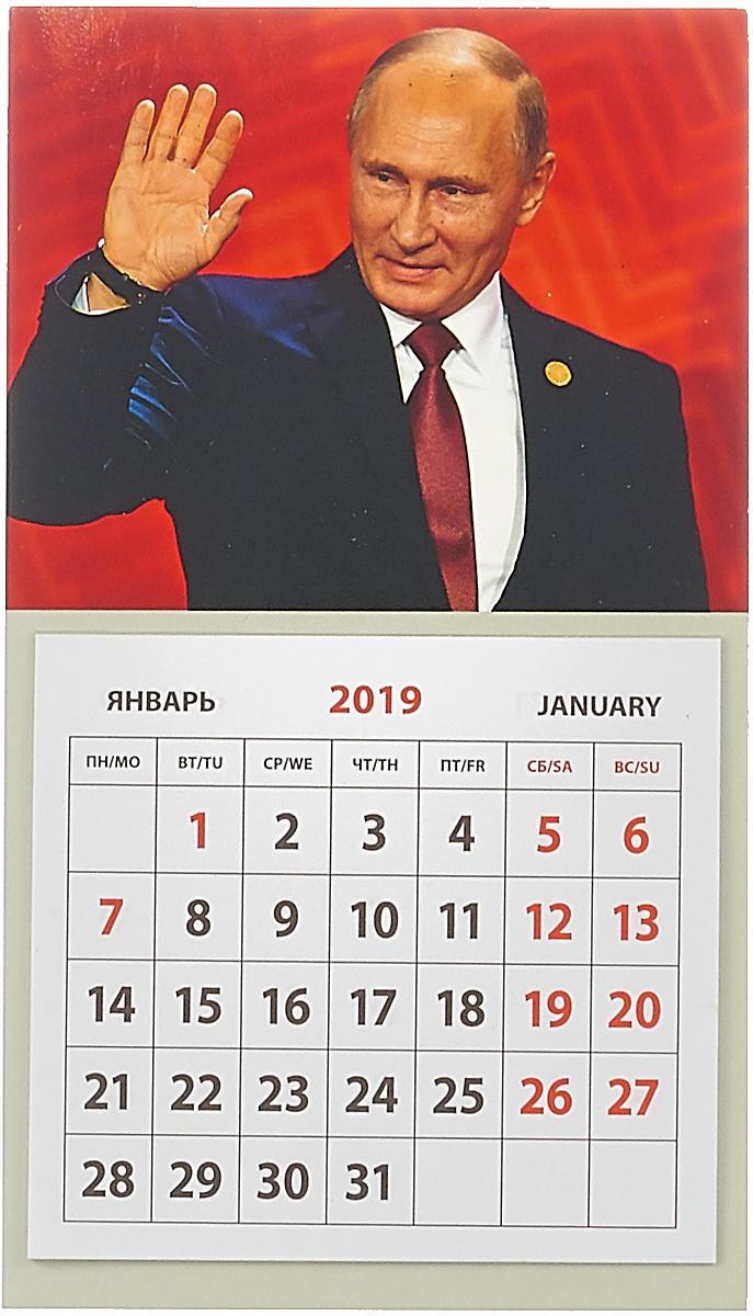 Календарь на магните отрывной на 2019 год. Путин на красном сувенир магнитик магнит 6 5 6 5см приколы если я вас напрягаю или раздражаю