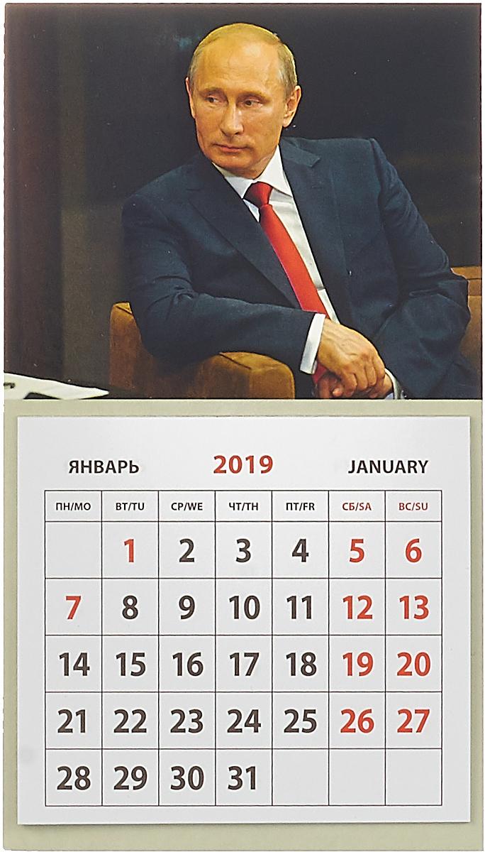 Календарь на магните отрывной на 2019 год. Путин на черном сувенир магнитик магнит 6 5 6 5см приколы если я вас напрягаю или раздражаю