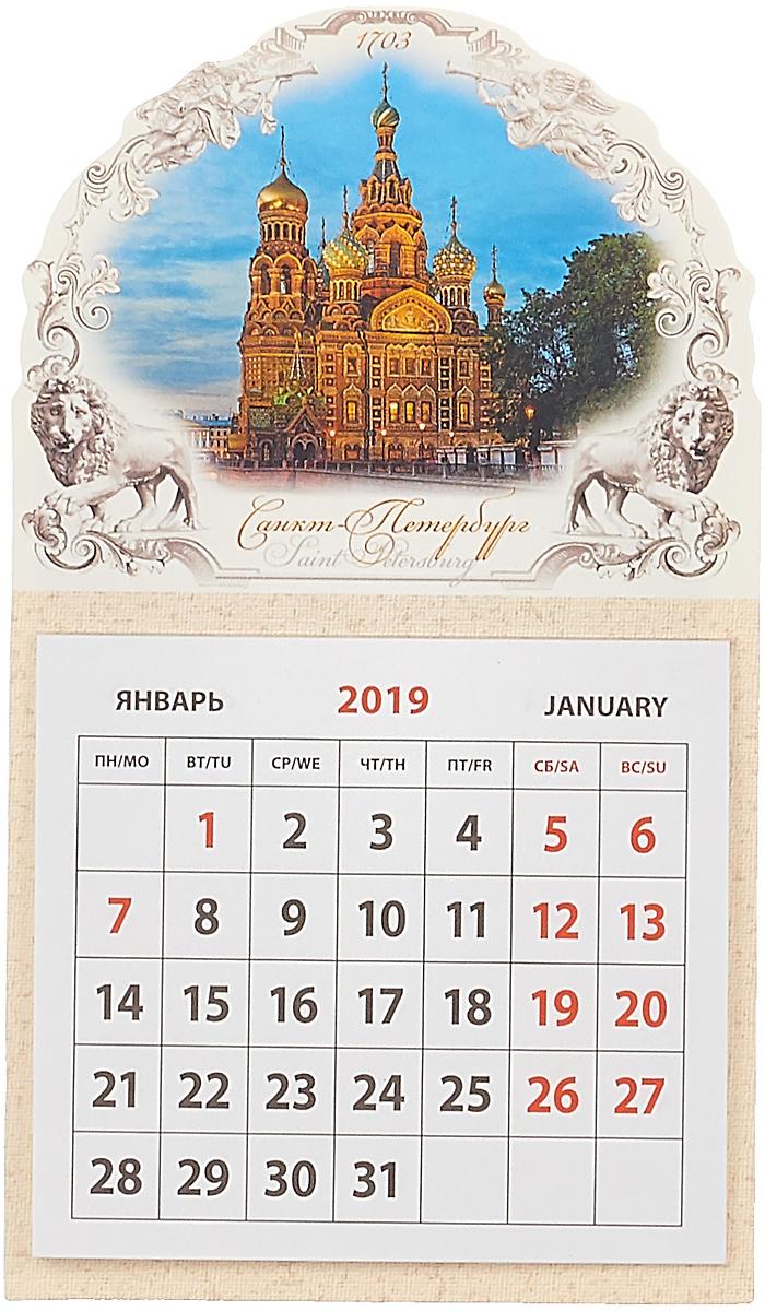 Календарь на магните отрывной  на 2019 год.  Спас-на крови.