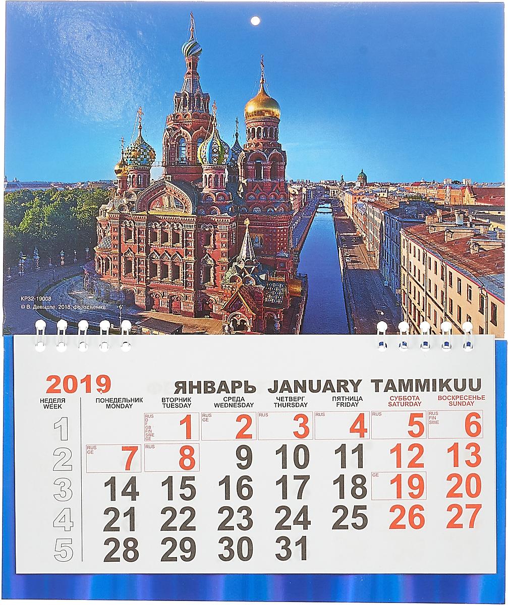 Календарь отрывной на 2019 год. Спас на Крови с птичьего полета календарь 2019 праздник всем