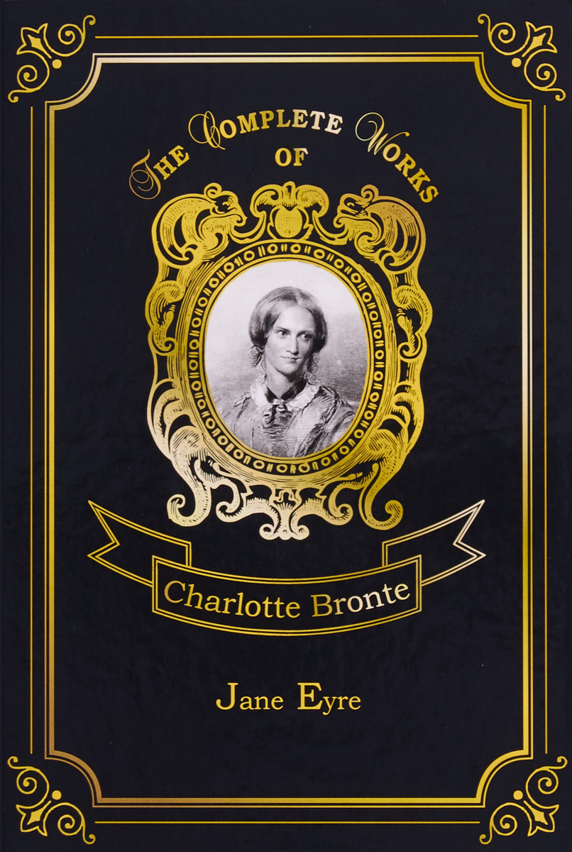 Charlotte Bronte Jane Eyre english language at secondary education in bangladesh