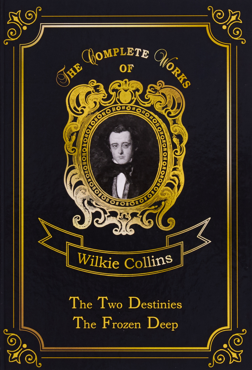 Collins Wilkie The Two Destinies & The Frozen Deep goodwin harold leland the wailing octopus a rick brant science adventure story