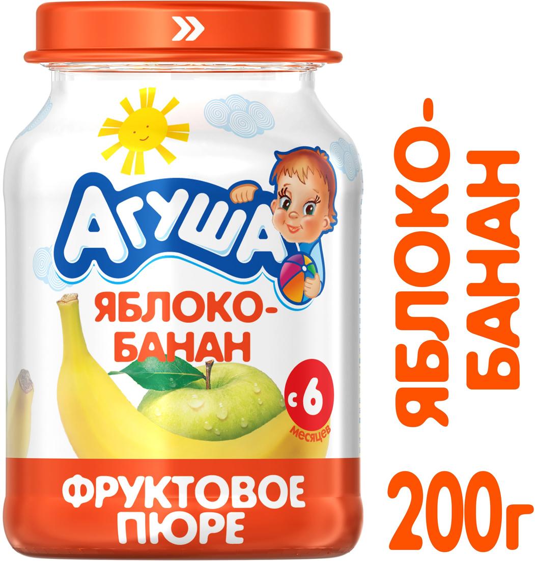 Пюре фруктовое с 6 месяцев Агуша Яблоко-Банан, 200 г агуша пюре мясное агуша говядина 6 2