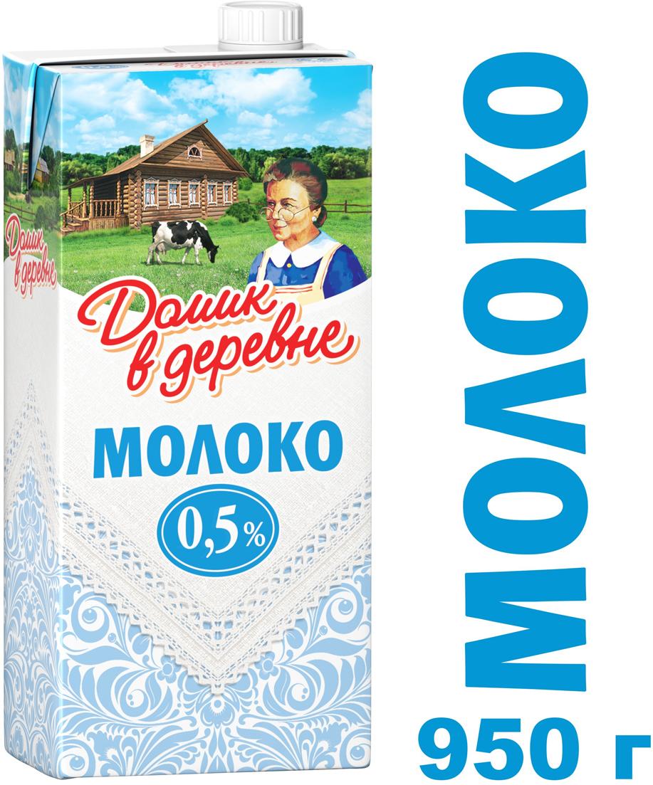Молоко ультрапастеризованное 0,5% Домик в деревне, 950 г молочные продукты