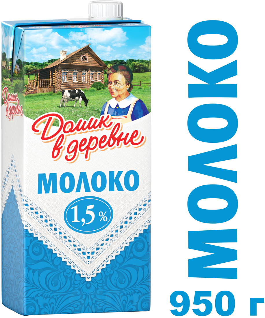 Молоко ультрапастеризованное 1,5% Домик в деревне, 950 г куликова г теорема счастья или сумасшедший домик в деревне