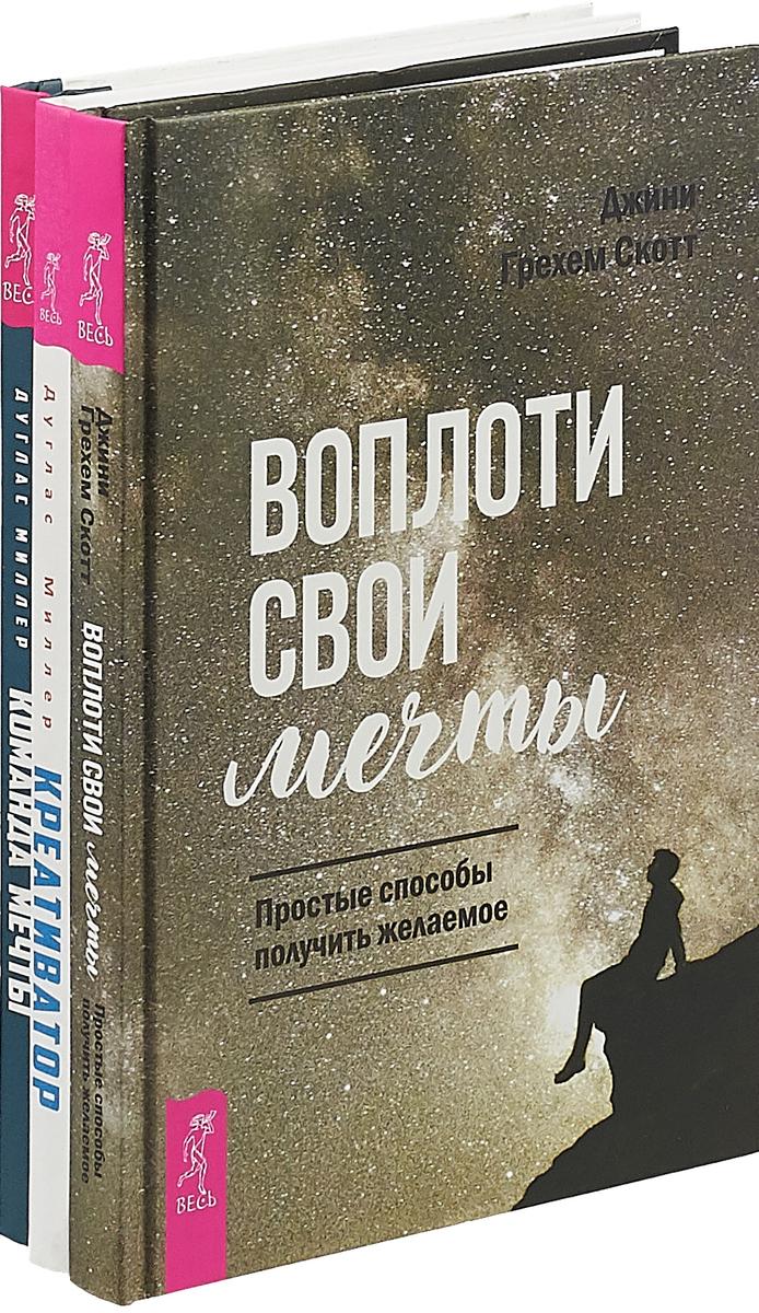 Скотт Д. Г., Миллер Д. Воплоти свои мечты + Креативатор + Команда мечты (комплект из 3-х книг) platform metal detail short boots