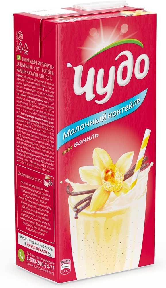 Коктейль молочный Ваниль 2% Чудо, 960 г соки и напитки фрутоняня малышам нектар яблочно банановый неосветлённый с 6 мес 200 мл