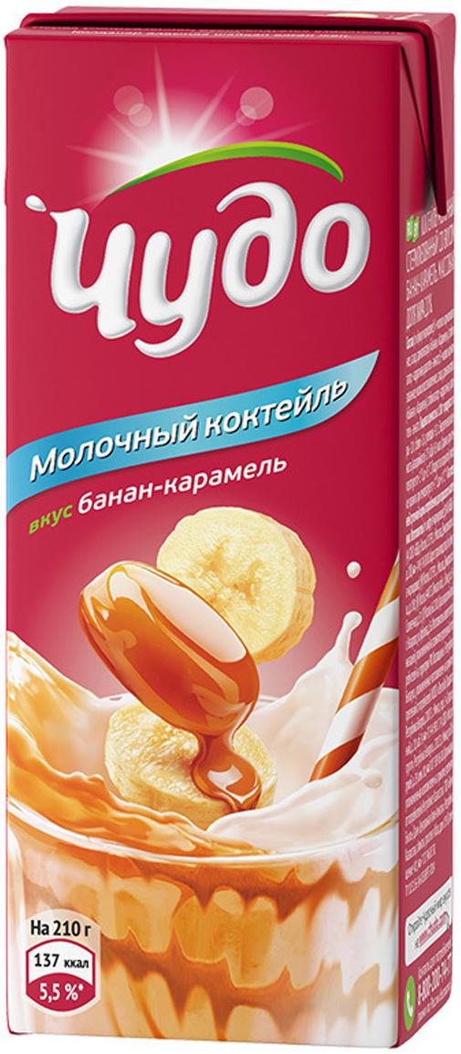 Коктейль молочный банан-карамель 2% Чудо, 200 г