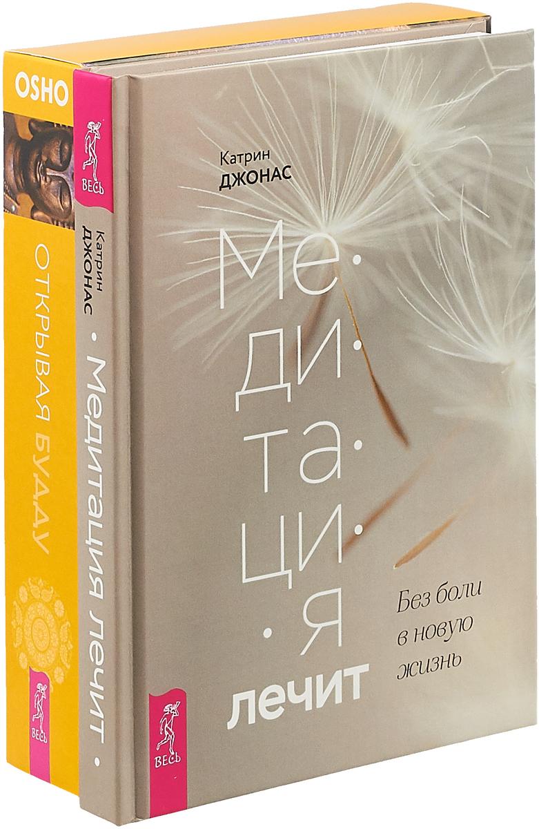 Катрин Джонас, Ошо Медитация лечит. Открывая Будду (комплект из 2 книг + колода карт) вырубщик id карт из картона id5486