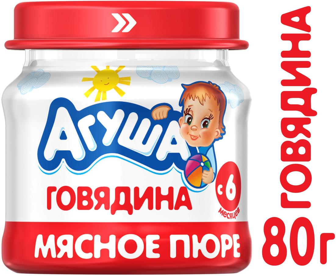 Пюре мясное с 6 месяцев Агуша Говядина 6,2%, 80 г агуша пюре мясное агуша говядина 6 2