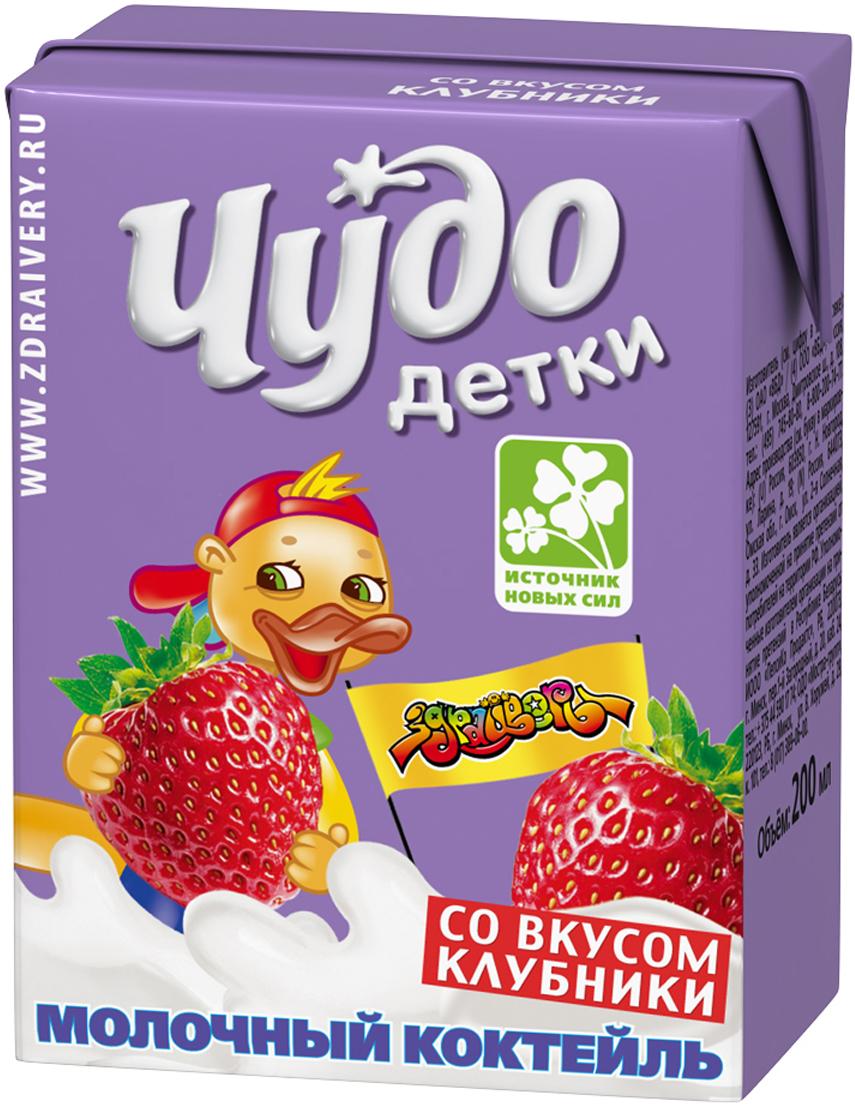Коктейль молочный клубники 3,2% Чудо Детки, 200 мл