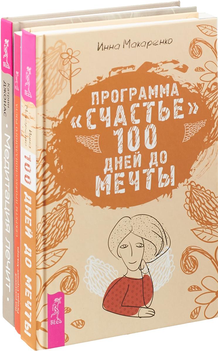 Катрин Джонас, Инна Макаренко Медитация лечит. Программа