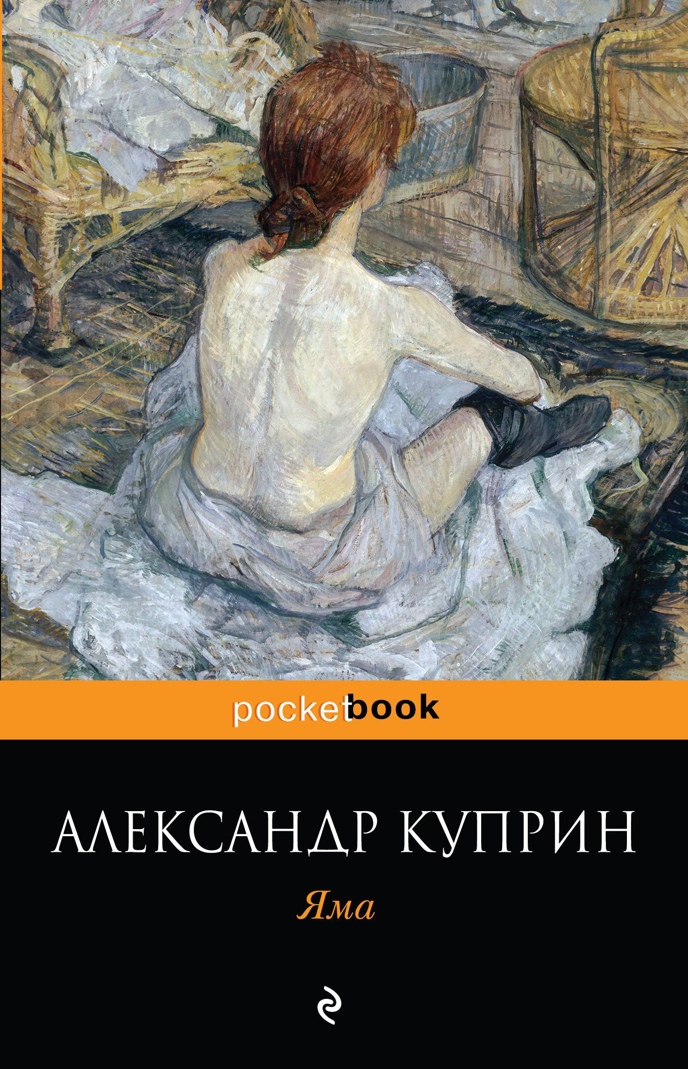 Александр Куприн Яма а и куприн барбос и жулька