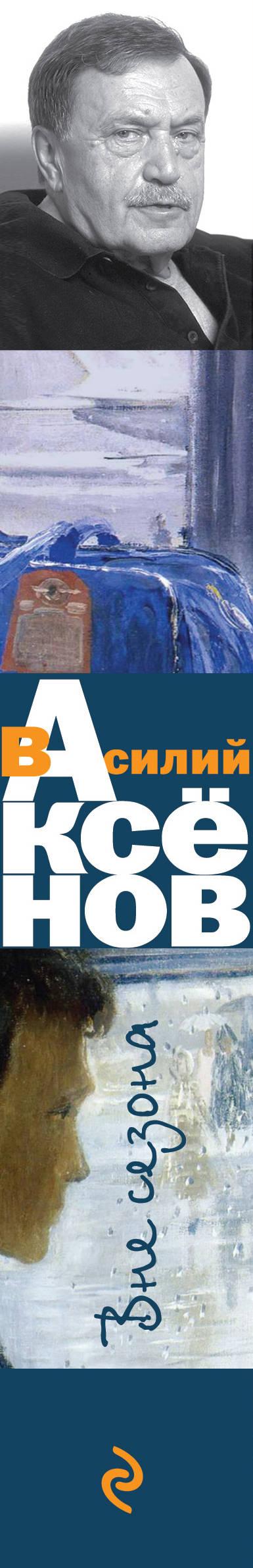 Вне сезона. Василий Аксенов