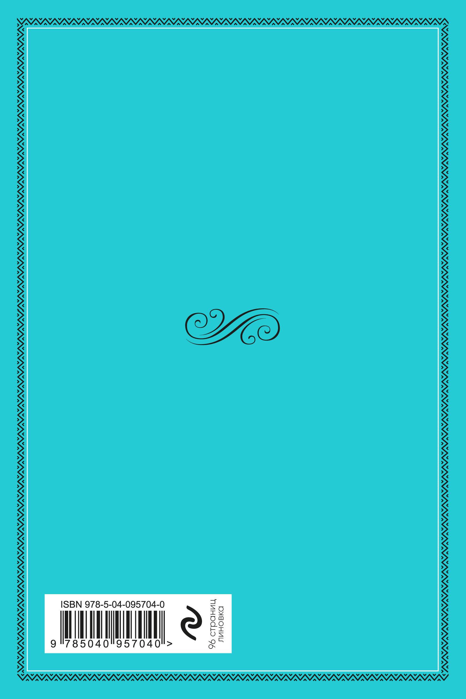 Блокнот с цветными страницами (мята).