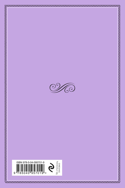 Блокнот с цветными страницами (лаванда).