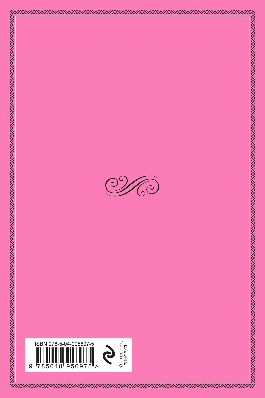 Блокнот с цветными страницами (розовый).