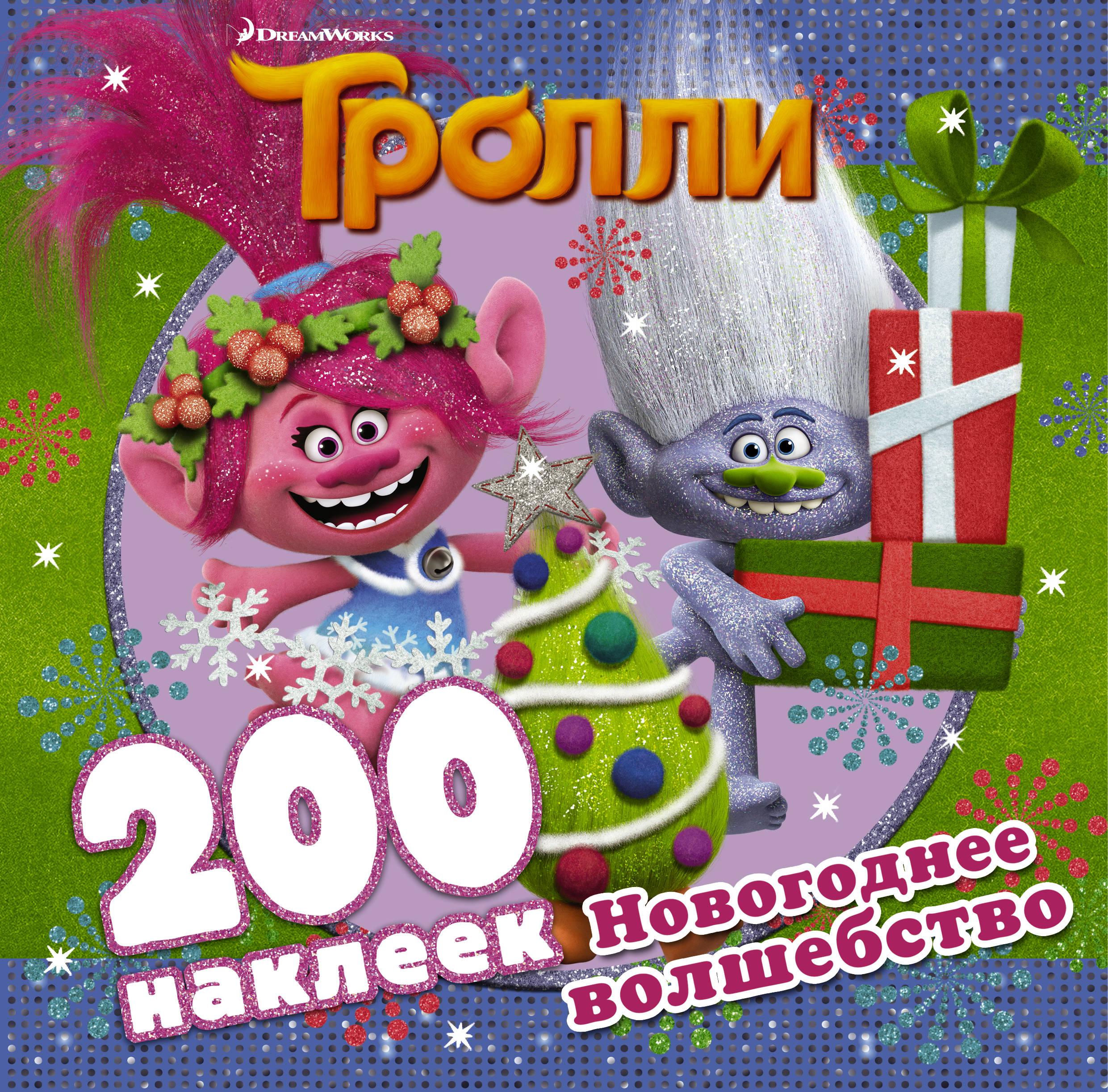 Тролли. Новогоднее волшебство (200 наклеек) винтажный декупаж новогоднее волшебство фантазер