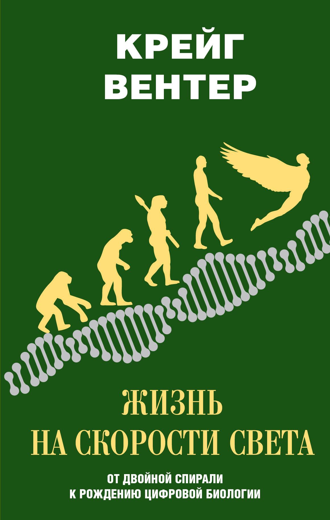 Вентер Крейг Жизнь на скорости света. От двойной спирали к рождению цифровой биологии и т фролов жизнь и познание о диалектике в современной биологии