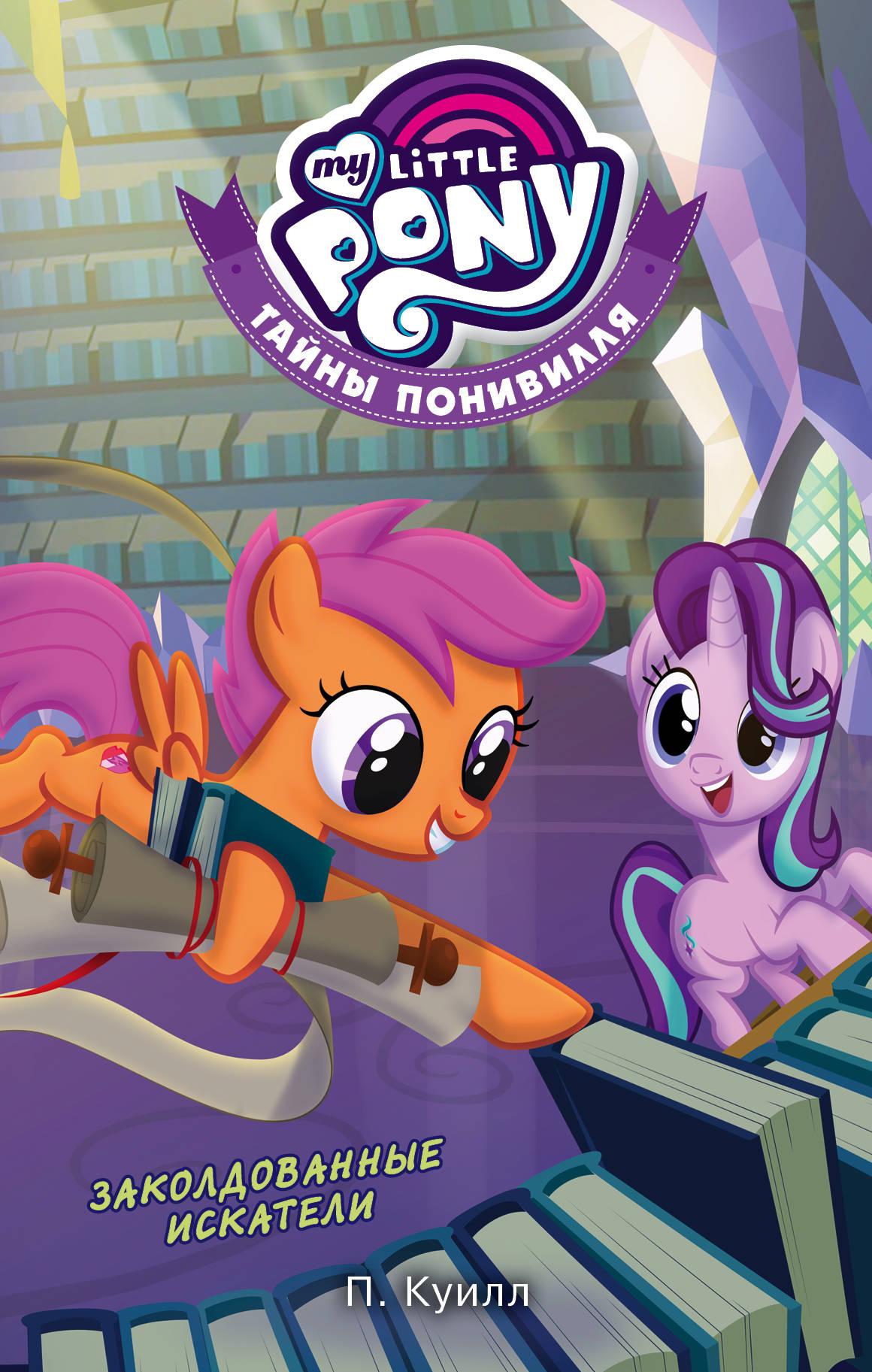 Куилл Пенумбра Мой маленький пони. Тайны Понивилля. Заколдованные Искатели а и соколова ж кессель побежденная любовь княжеские ночи