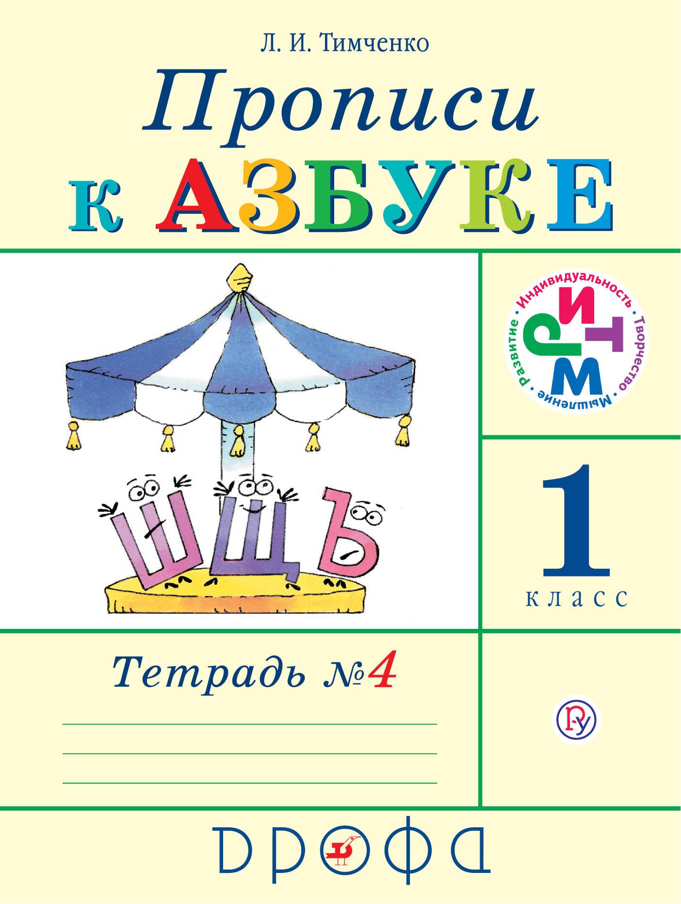 Л. И. Тимченко Прописи к Азбуке. 1 класс. Часть 4 игровые наборы алисенок набор английская азбука 76 букв