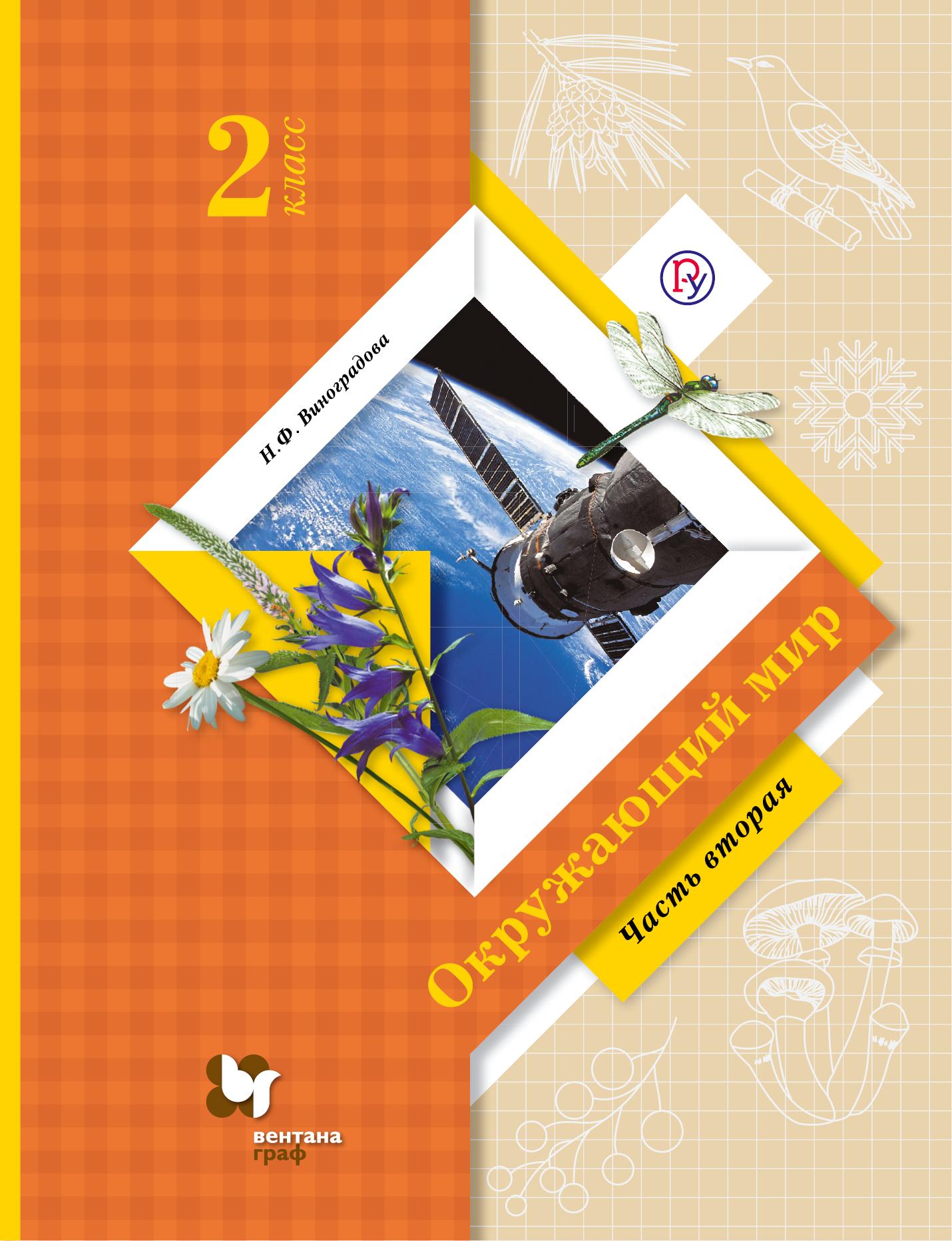 Н. Ф. Виноградова Окружающий мир. 2класс. Учебник. Часть 2