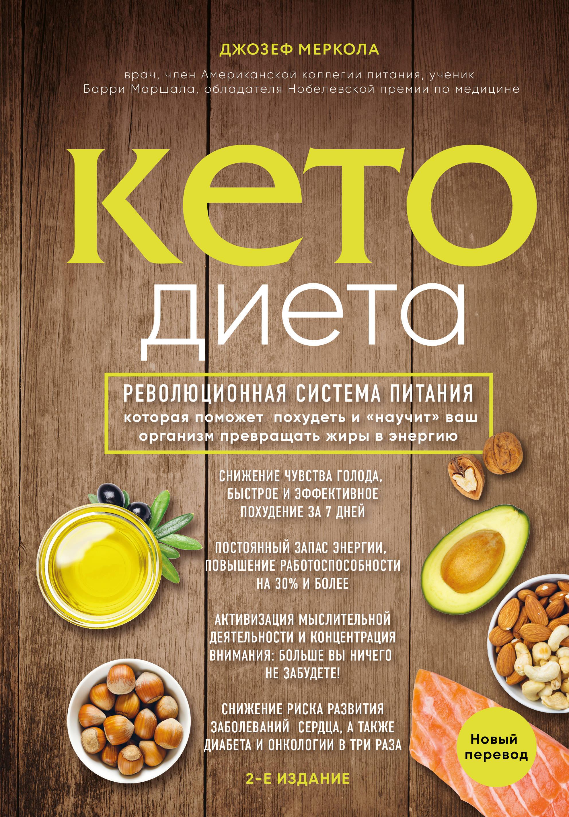 """Джозеф Меркола Кето-диета. Революционная система питания, которая поможет похудеть и """"научит"""" ваш организм превращать жиры в энергию"""