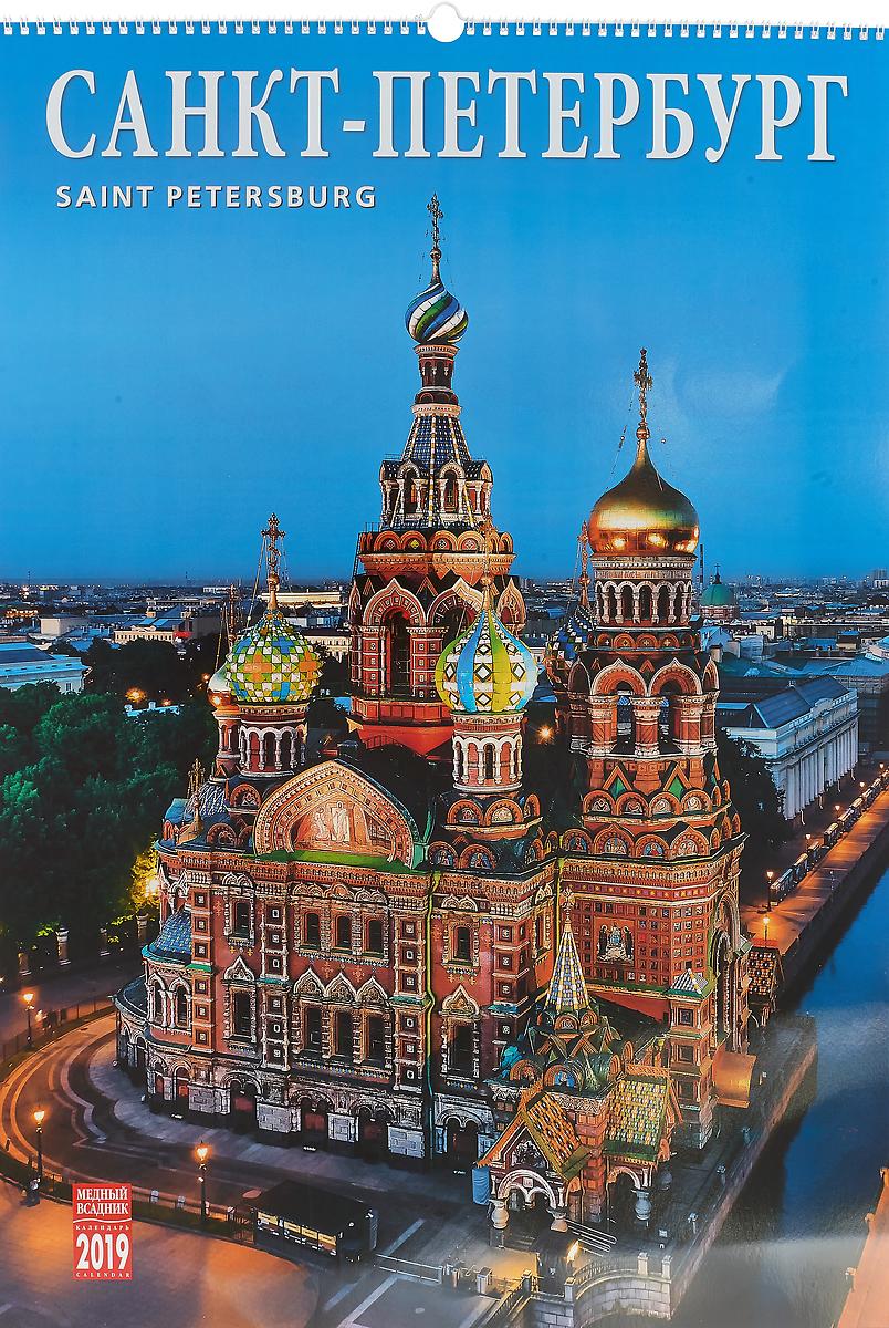 Календарь на спирали (КР60) на 2019 год Санкт-Петербург календарь на спирали кр23 на 2019 год санкт петербург в акварелях [кр23 19014]