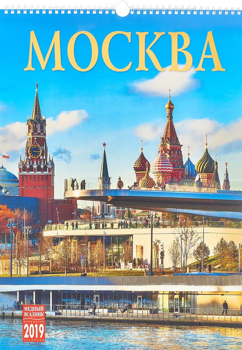Календарь на спирали на 2019 год. Москва календарь на спирали на 2019 год москва