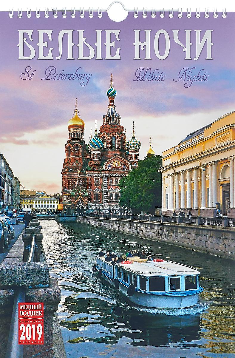 Календарь на спирали на 2019 год. Белые ночи календарь на спирали на 2019 год москва