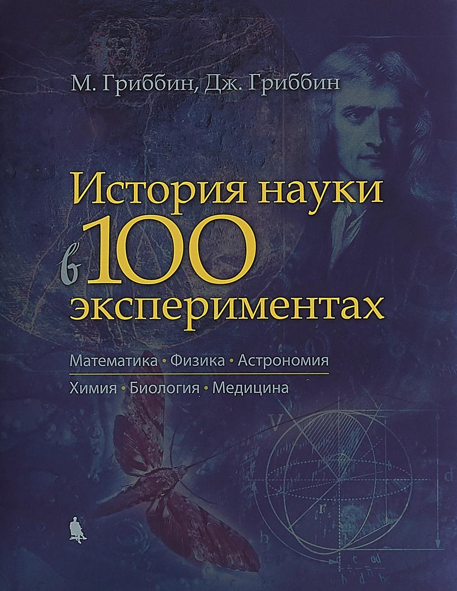 М. Гриббин История науки в 100 экспериментах