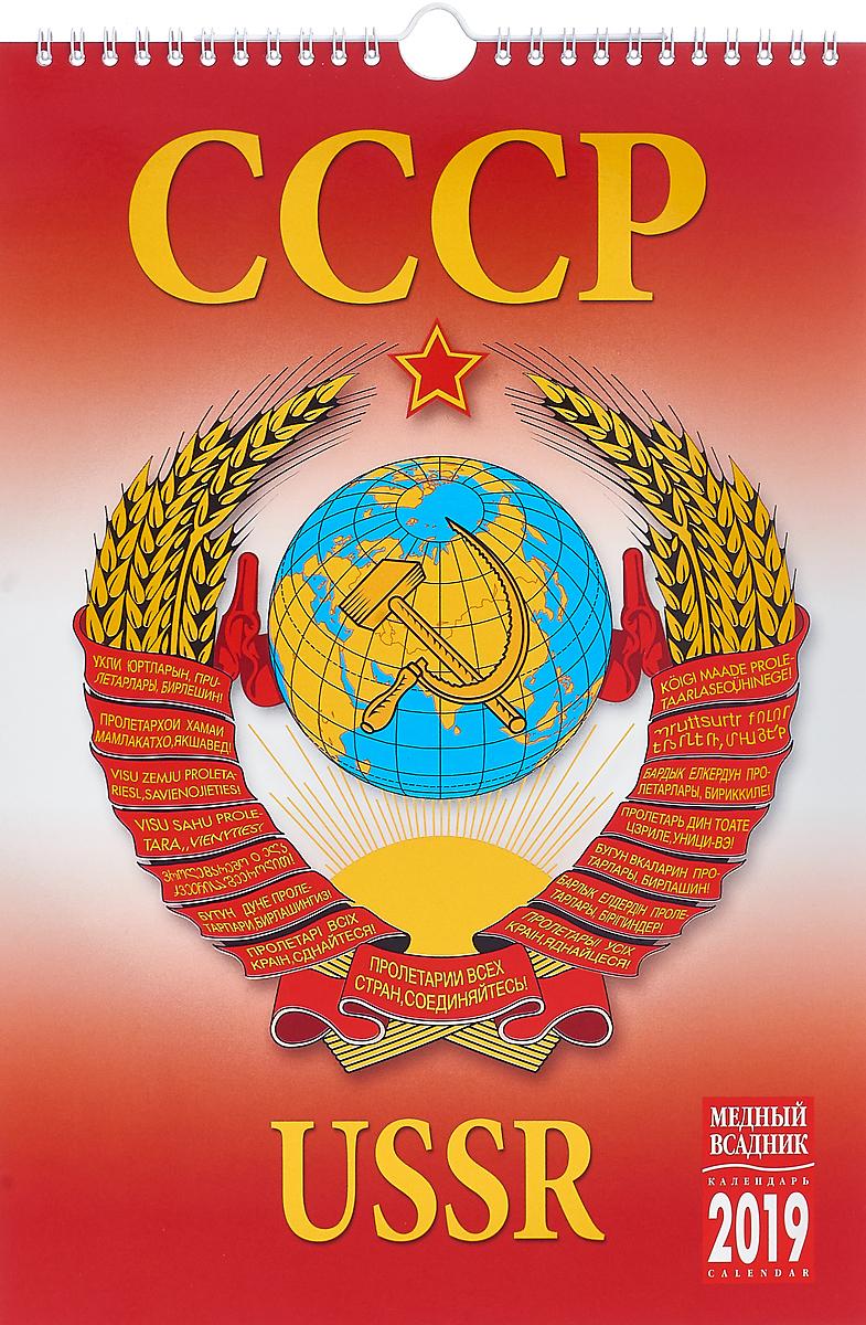 Календарь на спирали на 2019 год. СССР календарь на спирали на 2019 год кото питер