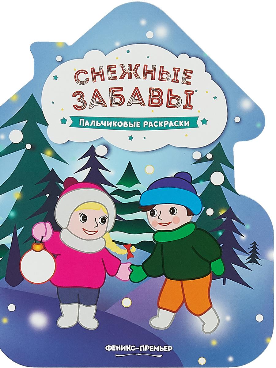 Снежные забавы. Книжка-раскраска зимние забавы раскраска