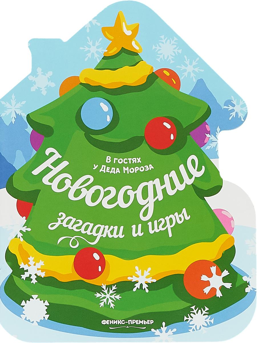 купить Новогодние загадки и игры. Книжка-развивайка по цене 60 рублей