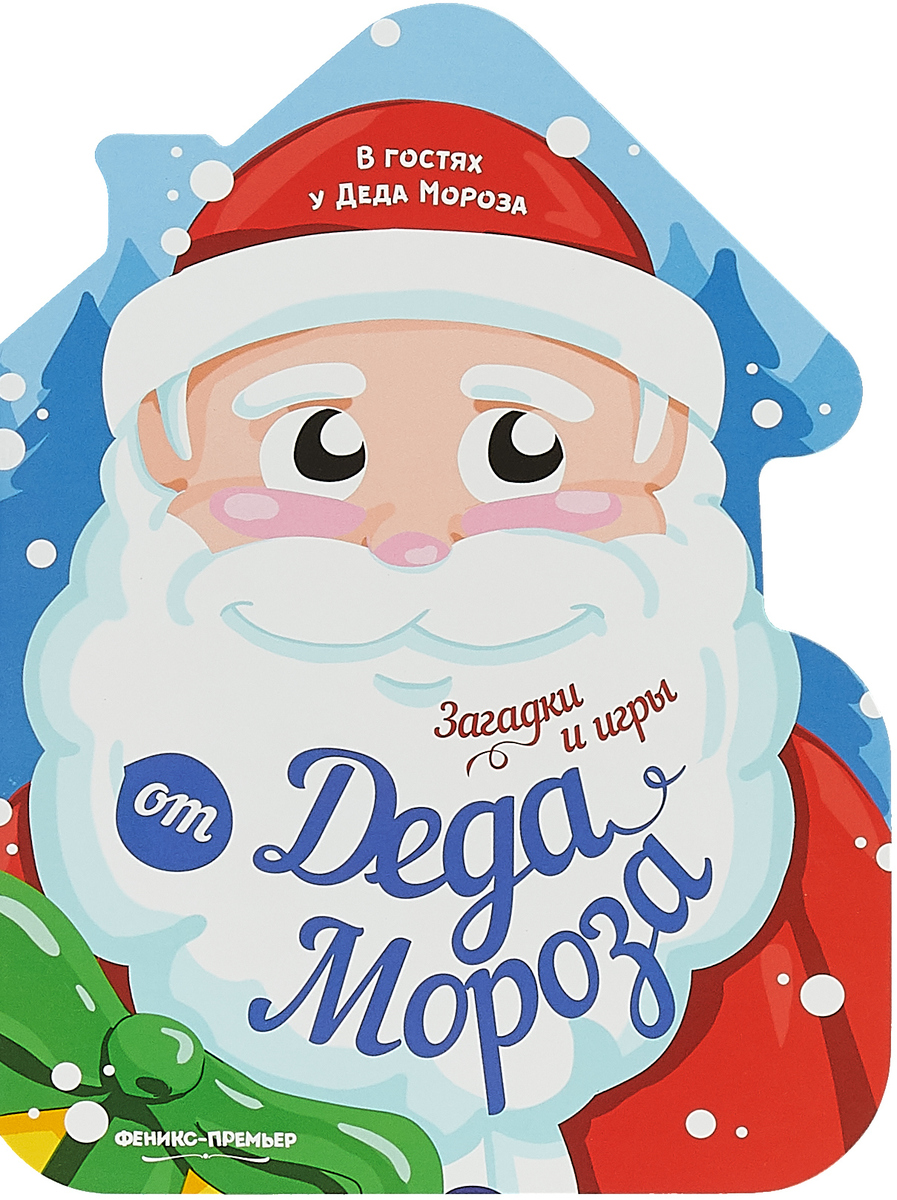 Загадки и игры от Деда Мороза. Книжка-развивайка худи print bar помощник деда мороза