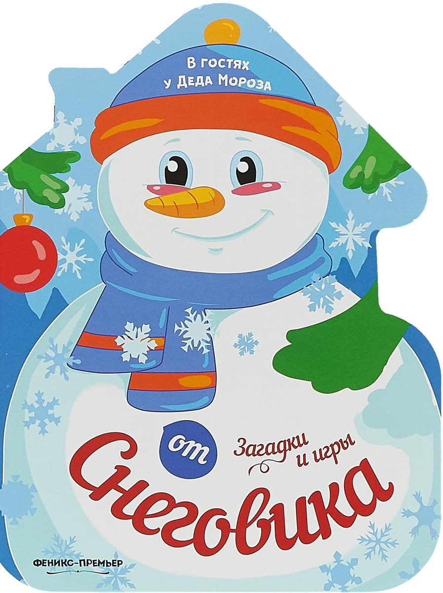 Загадки и игры от Снеговика. Книжка-развивайка сатиновый красный костюм деда мороза 54 56