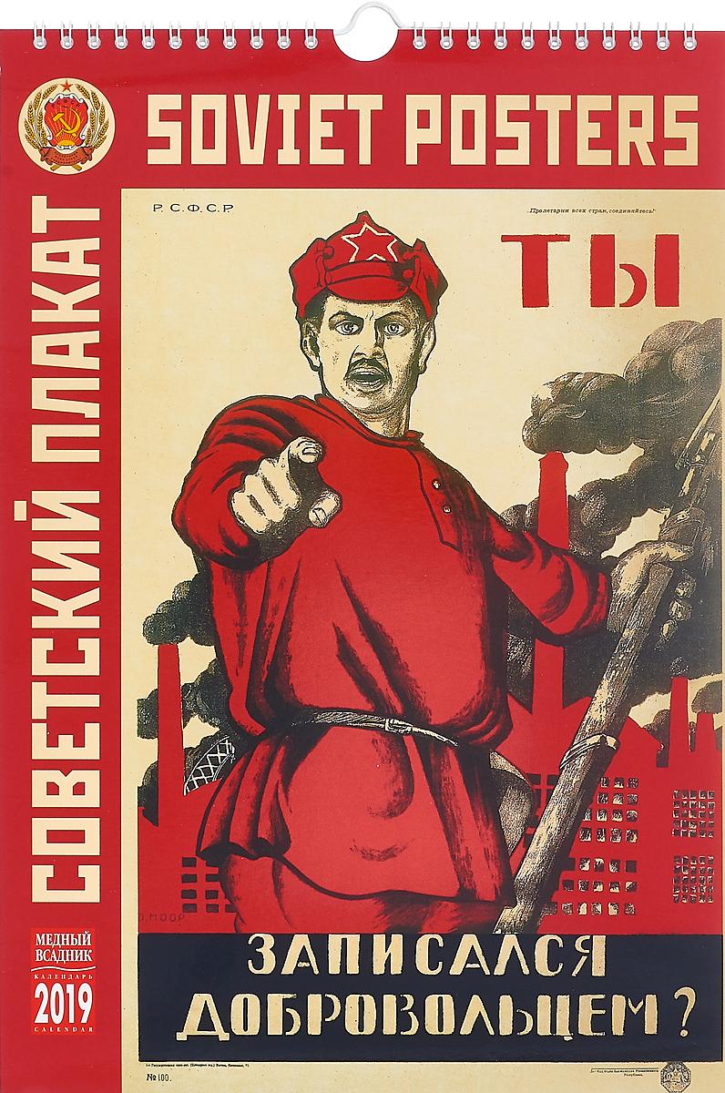 Календарь на спирали на 2019 год. Советский плакат календарь на спирали на 2019 год москва