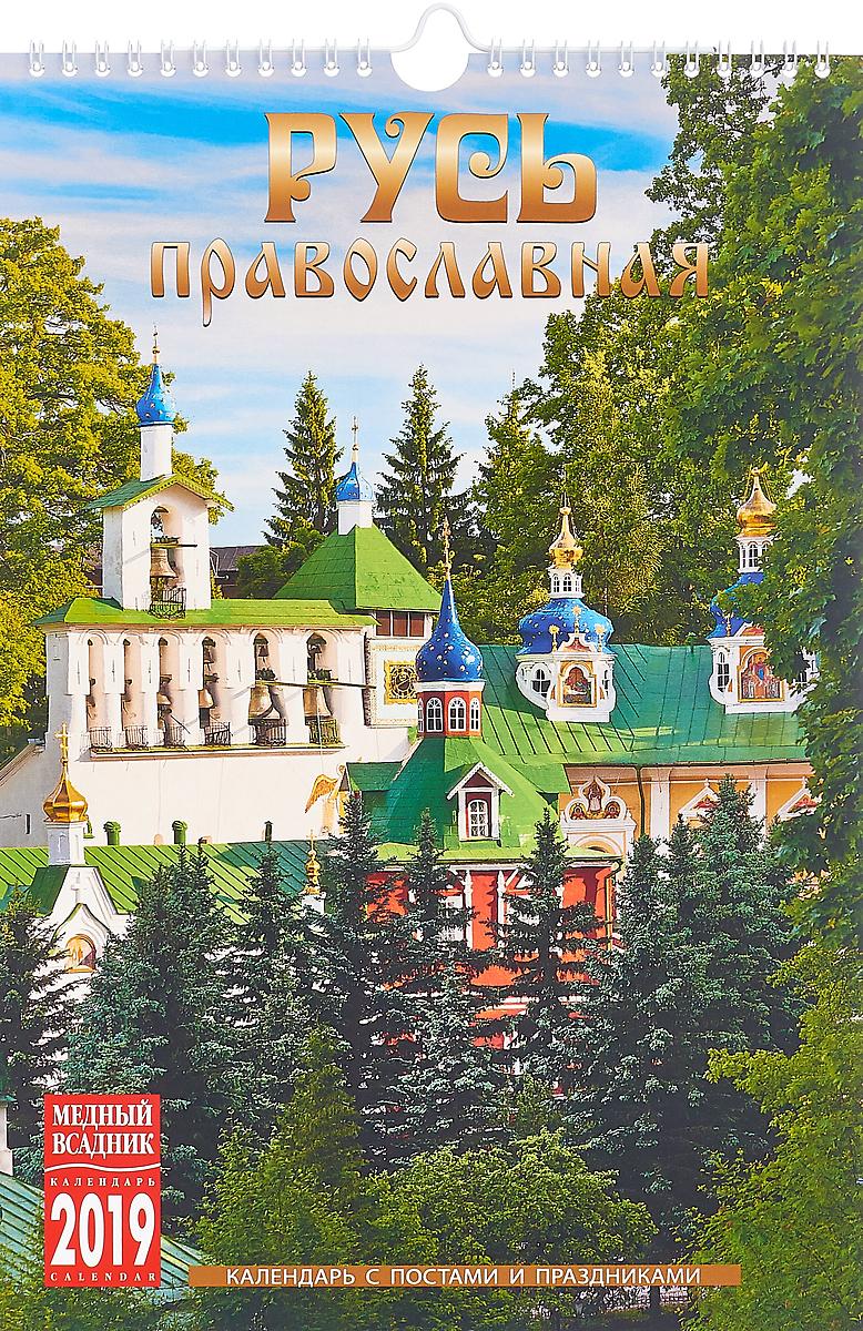 Календарь на спирали на 2019 год. Русь православная календарь на спирали на 2019 год москва