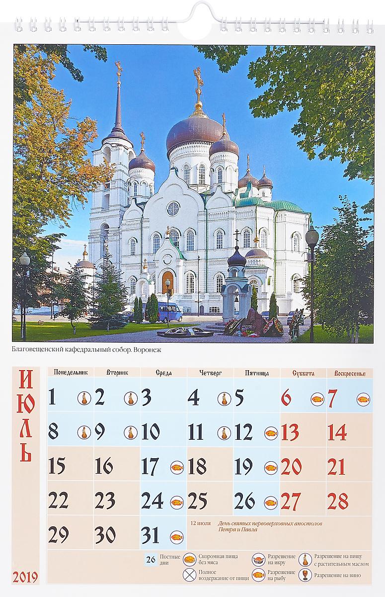 Календарь на спирали на 2019 год. Русь православная.
