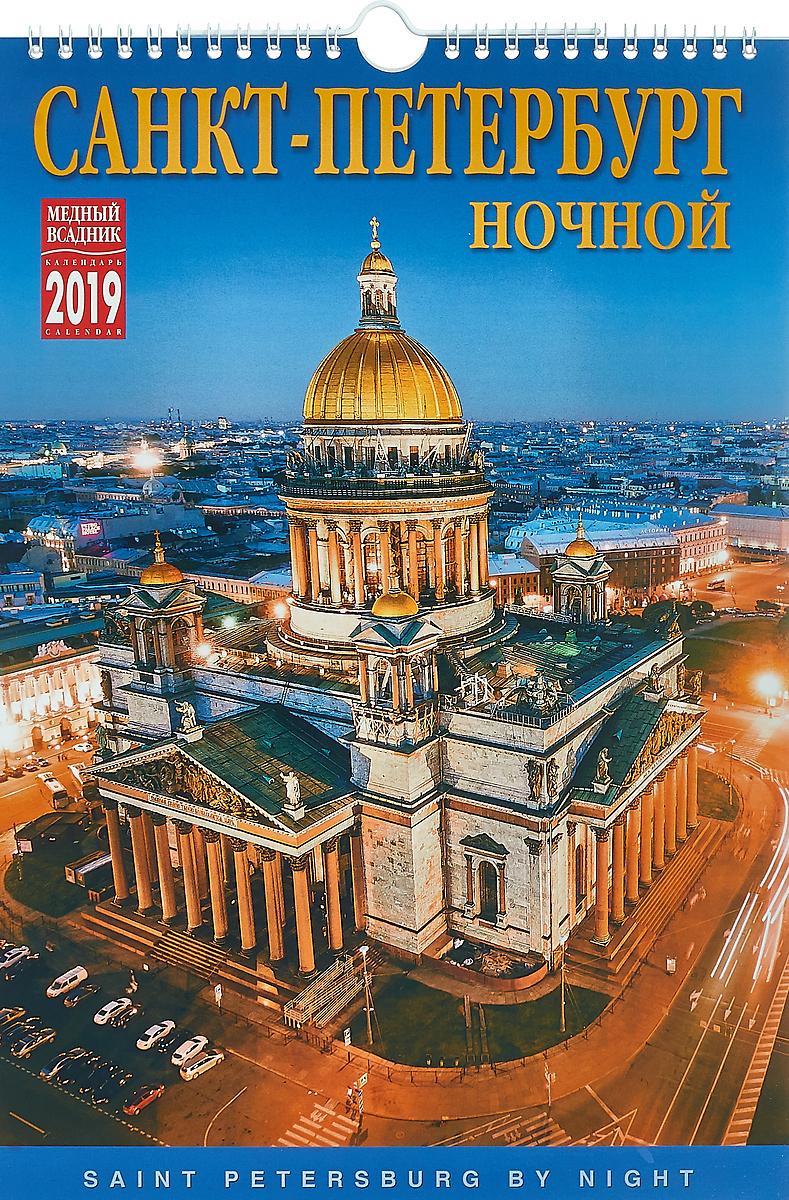 Календарь на спирали на 2019 год. Ночной Санкт-Петербург календарь на спирали на 2019 год москва