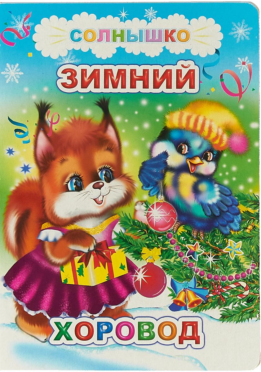 Е. С. Аксаментова, М. Б. Чистякова Зимний хоровод аксаментова е чистякова м стишки малышам