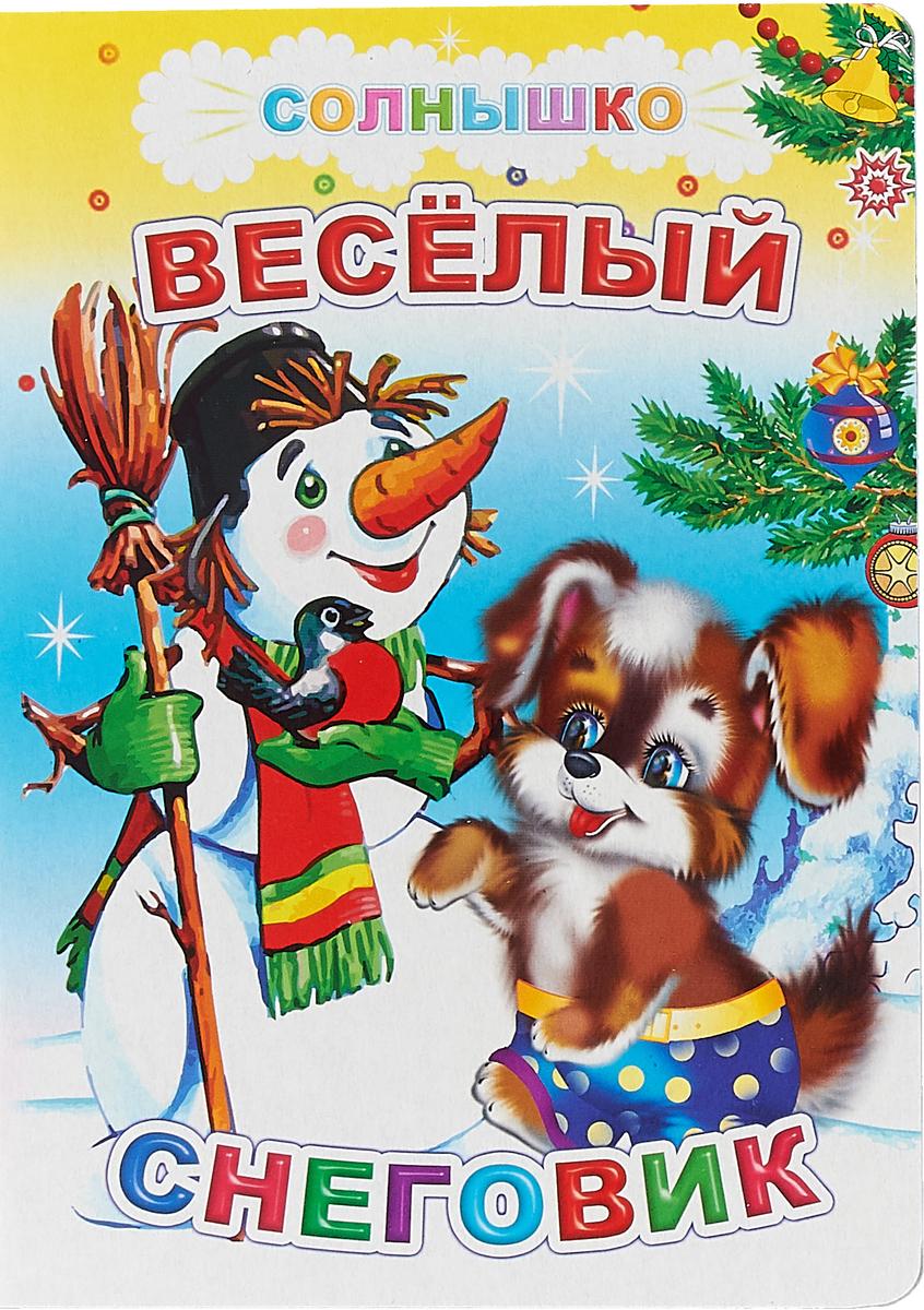 Е. С. Аксаментова, М. Б. Чистякова Веселый снеговик