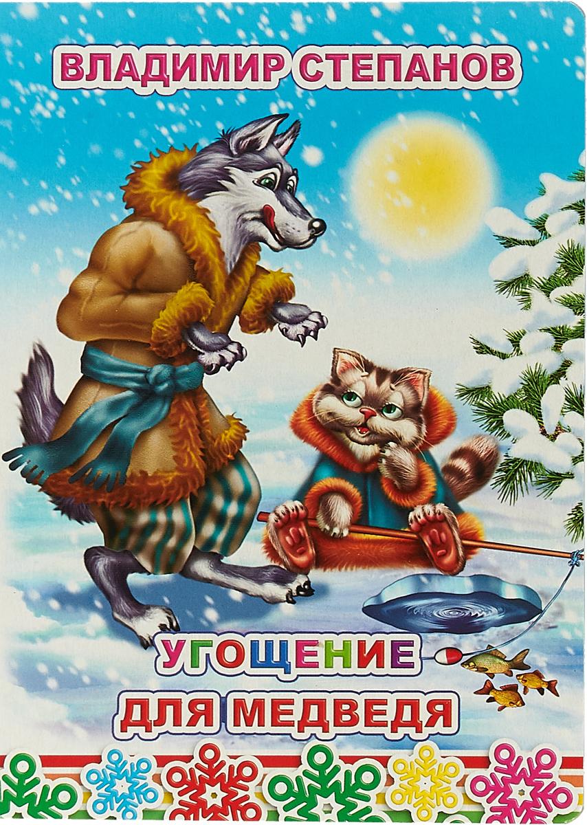 Владимир Степанов Угощение для медведя владимир степанов владимир степанов стихи для малышей
