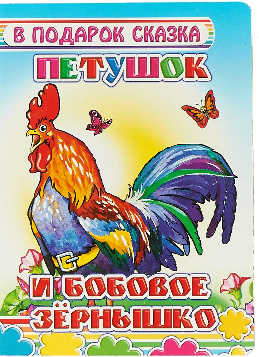 Петушок и бобовое зернышко екатерина баканова петушок и бобовое зернышко наклейки