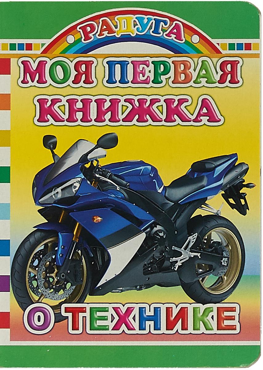 М.Б. Чистякова Моя первая книжка  технике