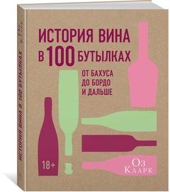 История вина в 100 бутылках. От Бахуса до Бордо и дальше.
