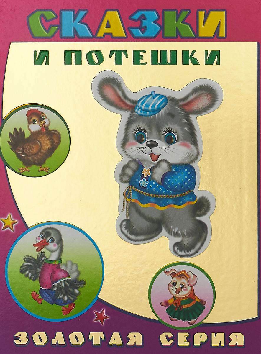 Сказки и потешки гурина и ложечку за маму потешки с наклейками