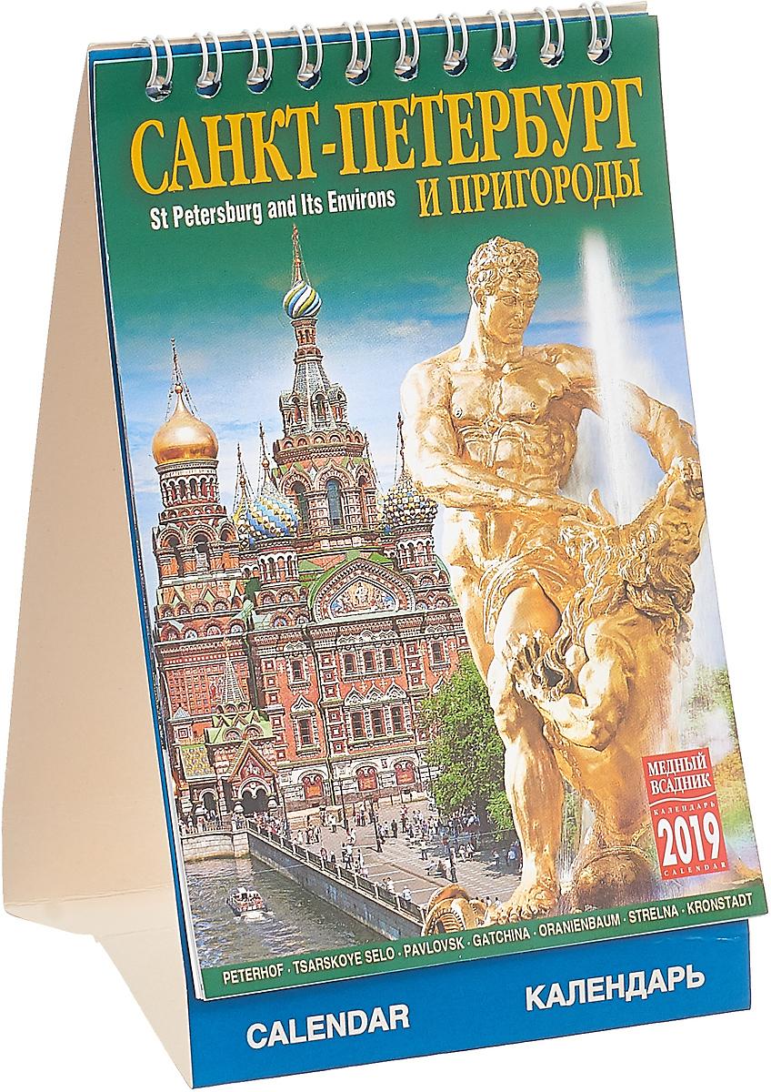 Календарь на спирали на 2019 год. СПб и пригороды