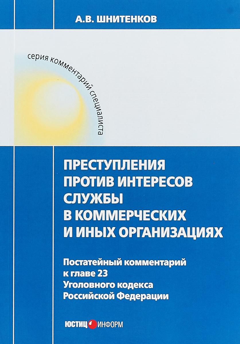 А.В. Шнитенков Преступления против интересов службы в коммерческих и иных организациях